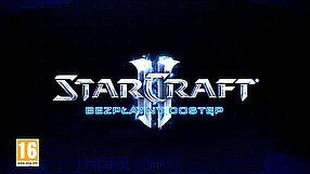 StarCraft II: Wings of Liberty Bezpłatny dostęp - podsumowanie (PL)