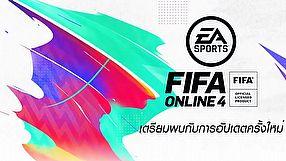 FIFA Online 4 aktualizacja noworoczna zwiastun #1
