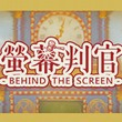 game Behind the Screen