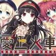 game Maitetsu: Pure Station