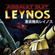 game Assault Suit Leynos