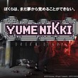 game Yumenikki -Dream Diary-