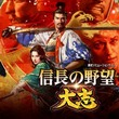 game Nobunaga's Ambition: Taishi