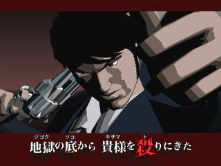 killer7 - screen - 2018-05-30 - 374224