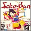 game Soko-ban