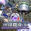 game Earth Defense Force 4.1: Wingdiver The Shooter