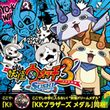 game Yo-kai Watch 3