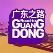 game Road to Guangdong