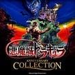 game Castlevania Anniversary Collection