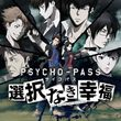 game Psycho-Pass: Mandatory Happiness