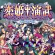 game Koihime Enbu RyoRaiRai