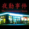 game The Convenience Store