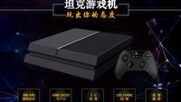 OUYE - powstanie konsola ³¹cz¹ca w jedno Xboksa One i PlayStation 4