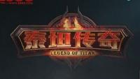 Legend of Titan - chiñska podróbka Overwatcha